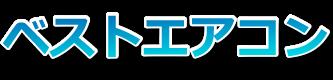 ベストエアコン|埼玉